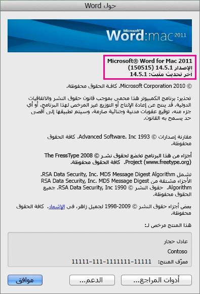 """برنامج Word for Mac 2011 يعرض الصفحة """"حول Word"""""""