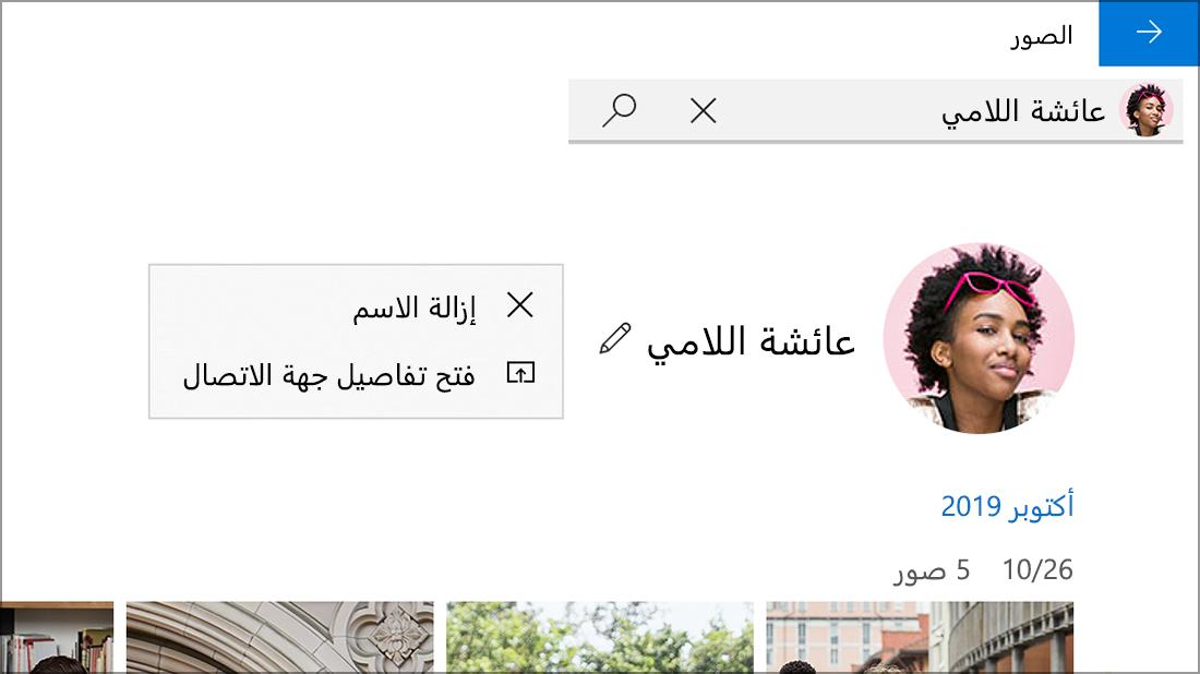 """لقطة شاشة لجهة اتصال تعرض الخيار """"إزالة اسم""""."""