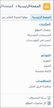 شريط التشغيل السريع SharePoint 2010