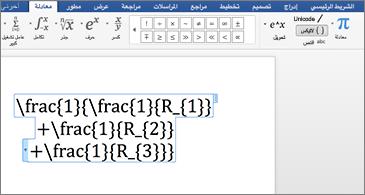 مستند Word يتضمن معادلة LaTeX