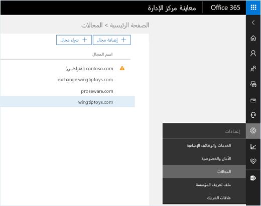 """لقطة شاشة تعرض مركز إدارة Office 365 مع تحديد الخيار """"مجالات"""". تظهر أسماء المجالات على الصفحة جنباً إلى جنب مع خيارات إضافة مجال أو شرائه."""