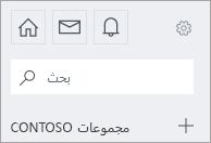 تظهر المجموعات الصفحه الرئيسيه ل yammer و# اضافه ازرار المجموعه