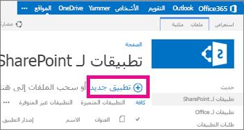 ارتباط التطبيق الجديد في مكتبة التطبيقات لـ SharePoint في كتالوج التطبيقات