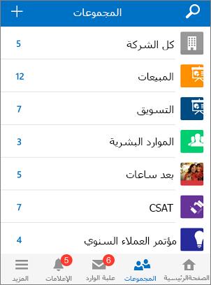 لقطة شاشة لمجموعات في تطبيق Yammer للأجهزة المحمولة