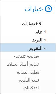 Outlook عند ظهور خيارات تقويم الويب