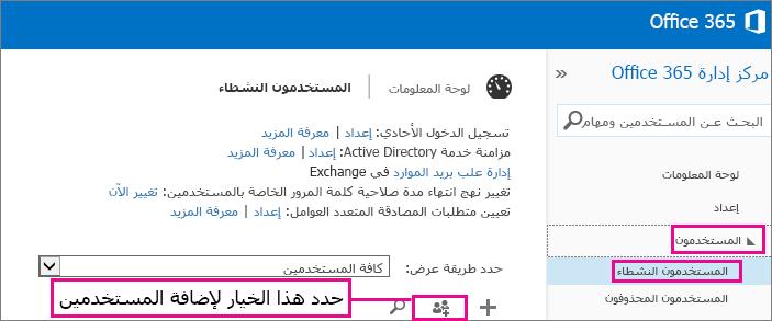 """صورة القسم """"المستخدمون"""" من مركز إدارة Office 365"""