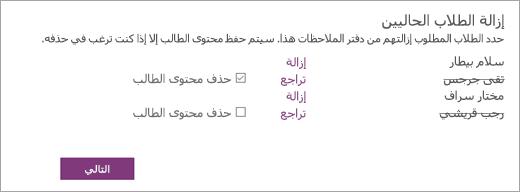 افتح إزالة قائمة الطلاب الحالية بأسماء الطلاب المحددين. تشير خانه الاختيار بجوار اسم الطالب المحدد إلى حذف محتوى الطالب. زر يشير إلى التالي.