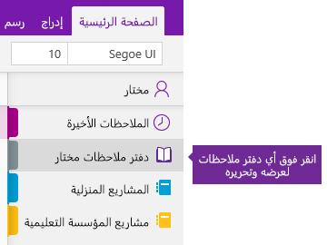لقطة شاشة لقائمة دفاتر الملاحظات في OneNote