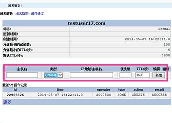إضافة سجل CNAME