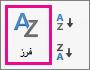 على علامة التبويب بيانات Excel، حدّد فرز