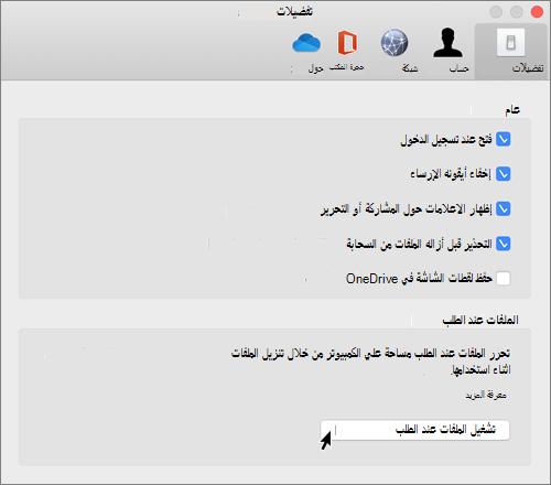 لقطه شاشه لتفضيلات الملفات عند الطلب في Mac for OneDrive