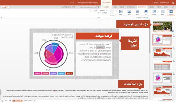 طريقه عرض التحرير في PowerPoint Online
