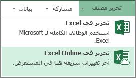 """""""تحرير في Excel Online"""" على القائمة """"تحرير مصنف"""""""