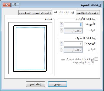 خطوط إرشاد التخطيط في Publisher تعرض خطوط إرشاد الشبكة