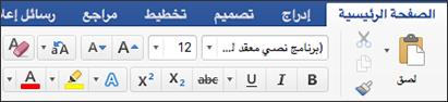 لقطة شاشة لخيارات نمط «الخط» في علامة التبويب «الصفحة الرئيسية»