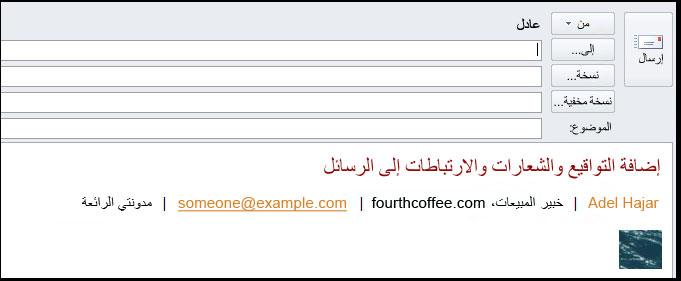 رسالة بريد إلكتروني ذات توقيع إلكتروني