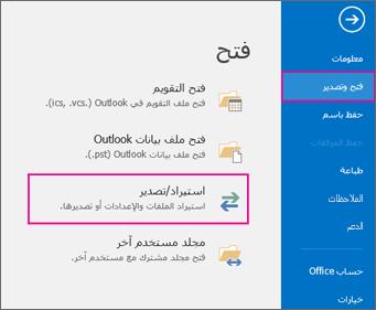 اختر فتح و# تصدير، و# من ثم اختر استيراد / تصدير.