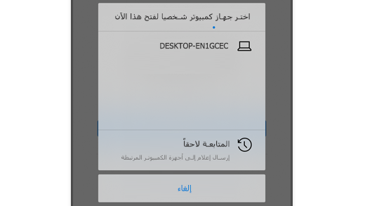لقطه شاشه تعرض اختيار كمبيوتر شخصي في Microsoft Edge علي iOS لتمكين المستخدم من فتح صفحه ويب علي الكمبيوتر الخاص به.