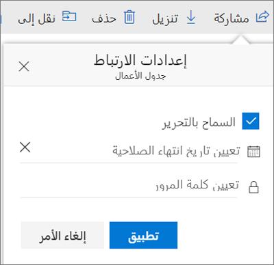 """خيارات """"إعدادات الارتباط"""" لمشاركة ملف في OneDrive"""