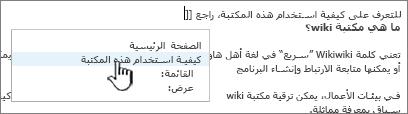 إدراج ارتباط إلى موقع Wiki