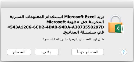 المطالبة بسلسلة المفاتيح لـ Office 2016 for Mac