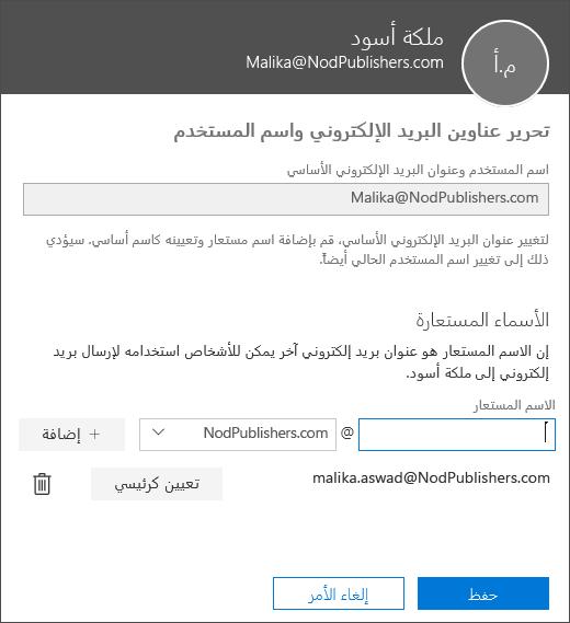 """يظهر جزء """"تحرير"""" اسم المستخدم وعناوين البريد الإلكتروني الخاصة بعنوان البريد الإلكتروني الأساسي، واسماً مستعاراً يمكن تعيينه كعنوان البريد الإلكتروني الأساسي."""