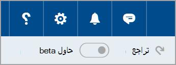 الانضمام الي Outlook.com beta