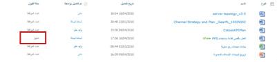مكتبة SharePoint التي تحتوي على ملف معلق في انتظار الموافقة