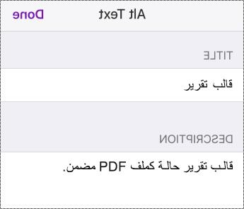 إضافة نص بديل إلى ملف مضمن في OneNote لـ iOS