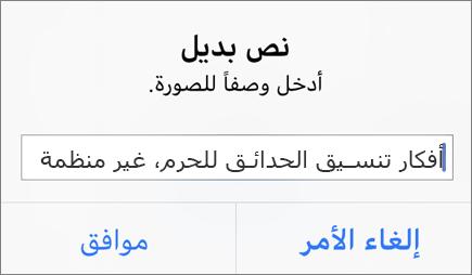 النص البديل لقائمة الصور في Outlook لـ iOS
