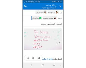رسالة مسودة تحتوي على هاتف سبورة بيضاء