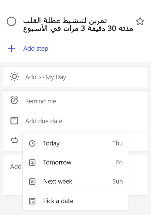 لقطه شاشه ل# اظهار التفاصيل عرض مع اضافه استحقاق تاريخ محدد.