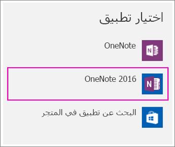 """لقطة شاشة للخيار """"اختيار تطبيق"""" في إعدادات Windows 10."""