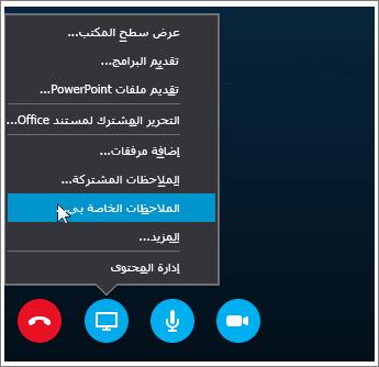 لقطة شاشة حول كيفية مشاركة ملاحظات OneNote 2016 في Skype for Business.