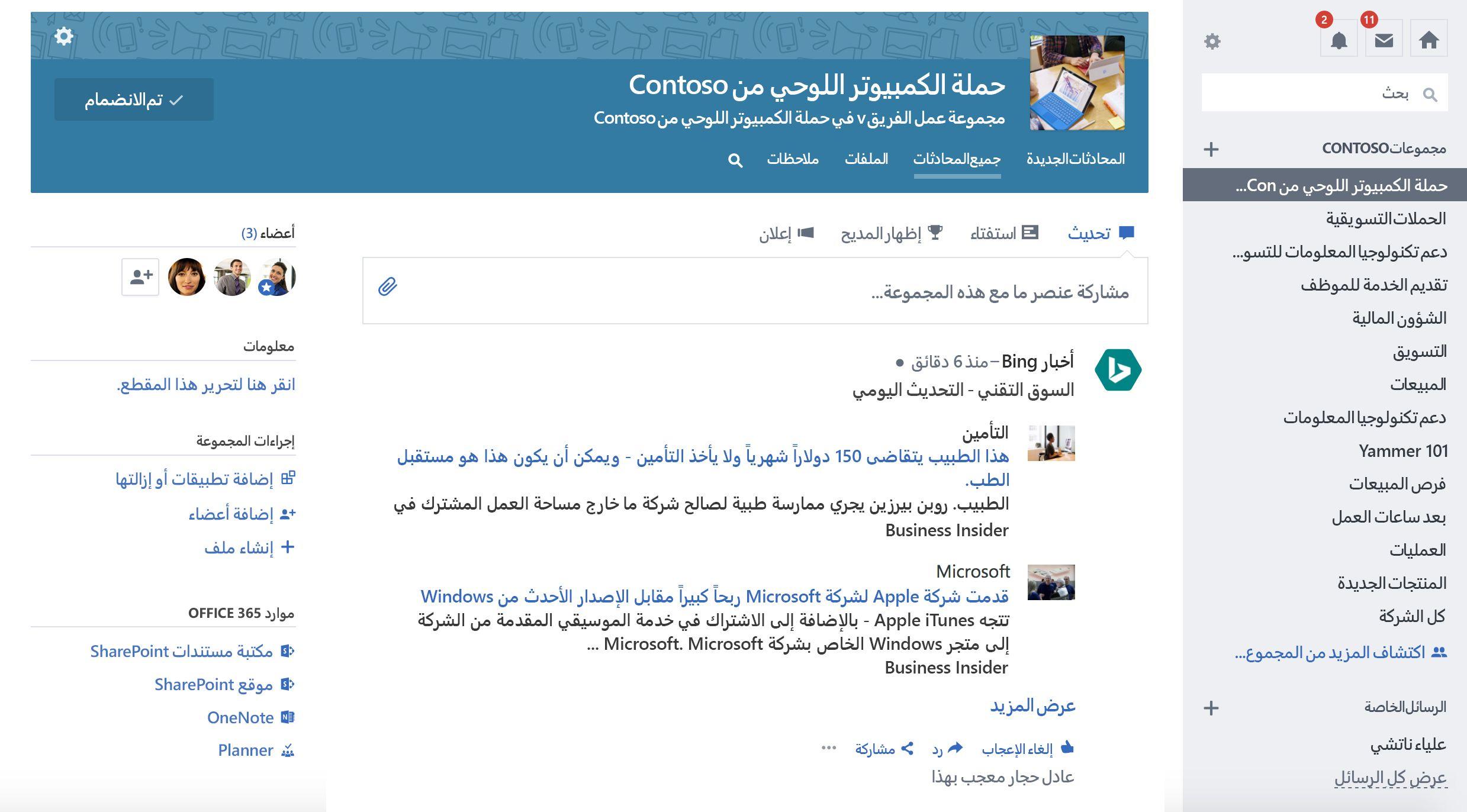 لقطه شاشه ل# تحديث التابعه ل# مجموعه من خدمات اخري