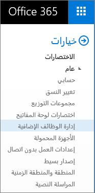 """لقطه شاشه ل# قسم عام من قائمه الخيارات في Outlook، مع تمييز الخيار """"اداره الوظائف الاضافيه""""."""