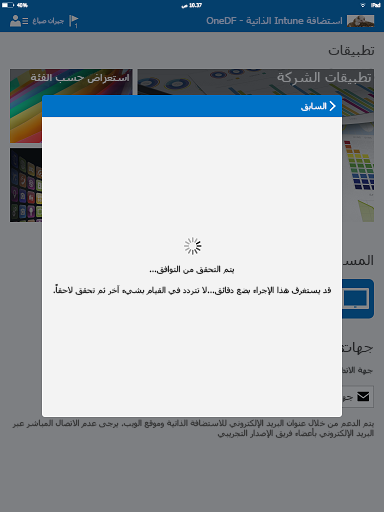 MDM_iOS_5_التحقق من التوافق