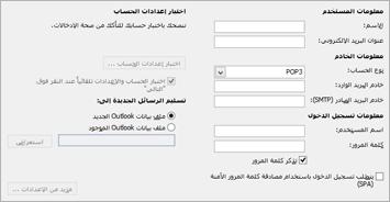 أدخل إعدادات حساب IMAP