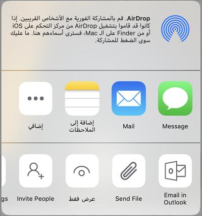 المشاركة في OneDrive