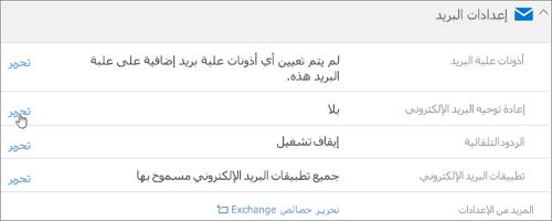 لقطه شاشه: اختيار تحرير ل# تكوين اعاده توجيه البريد الالكتروني