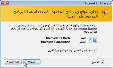مربع حوار الأمان في Internet Explorer