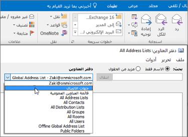 بعد استيراد جهات اتصال Gmail، يمكنك العثور عليها في Office 365 بتحديد دفتر العناوين