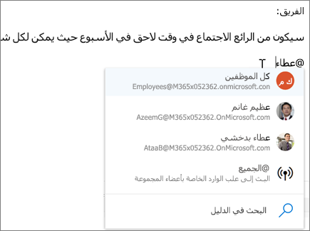 @mentions في Outlook علي ويب