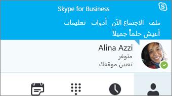 البدء باستخدام Skype for Business 2016