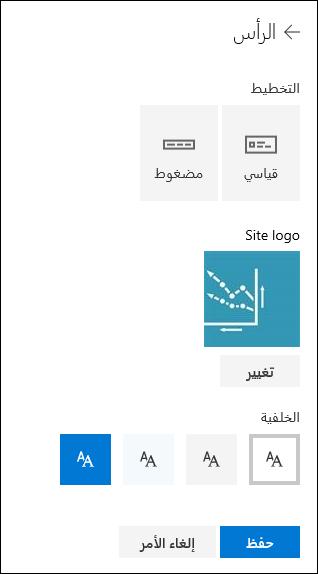 تخطيطات الرأس لموقع SharePoint