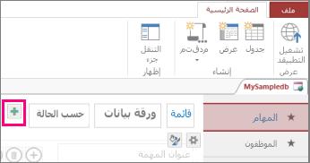 إضافة طريقة عرض القائمة من عميل Access