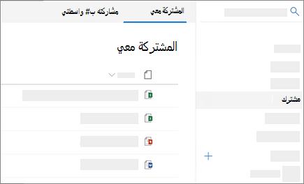 """لقطه شاشه لطريقه العرض """"المشتركة معي"""" في OneDrive for business علي الويب"""