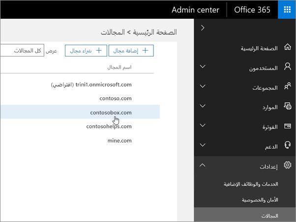 حدد مجالك في Office 365_C3_2017530143622