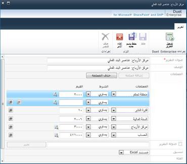 تختلف القيم التي يمكنك تغييرها في صفحة تفاصيل إعدادات التقارير حسب الأذونات الممنوحة لك.