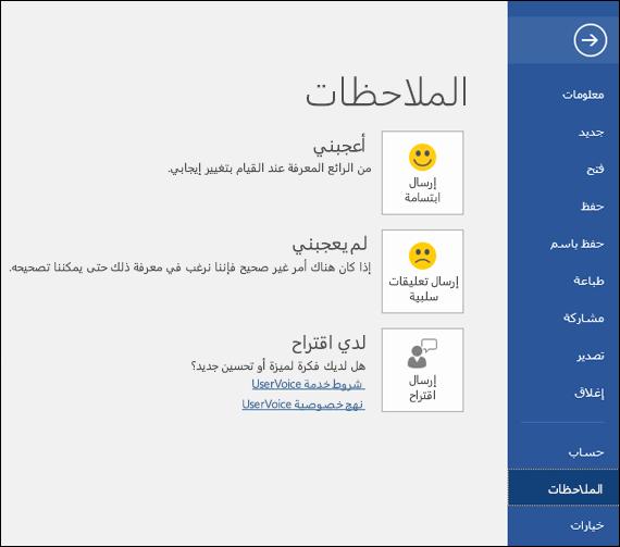انقر فوق ملف > ملاحظات لتقديم تعليقات أو اقتراحات حول Microsoft Word